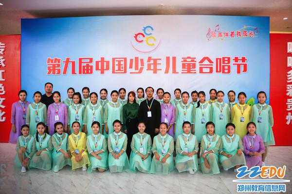 7郑州19中星空合唱团指导老师和同学们合影
