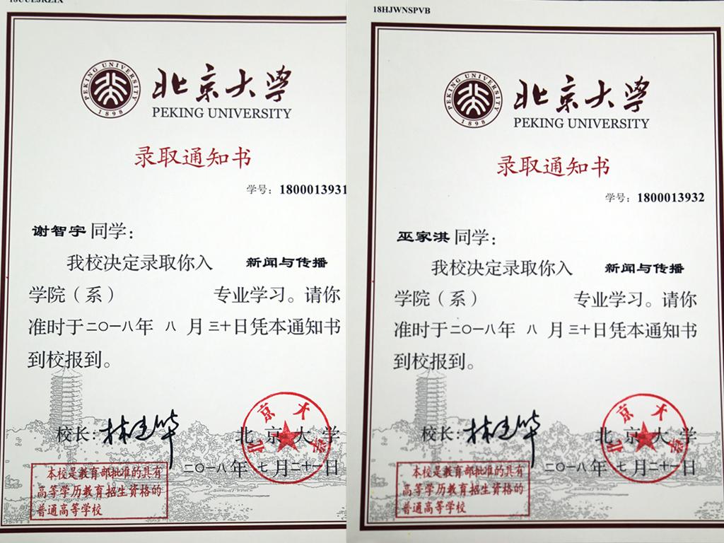 谢智宇,巫家淇同时被北京大学新闻与传播学院录取通知书图片