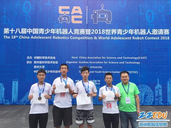 郑州二中荣获第十八届中国青少年机器人竞赛铜牌