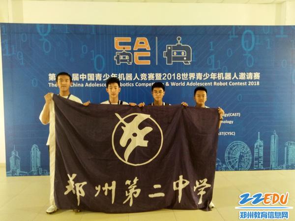 郑州二中代表河南省参加第十八届中国青少年机器人竞赛