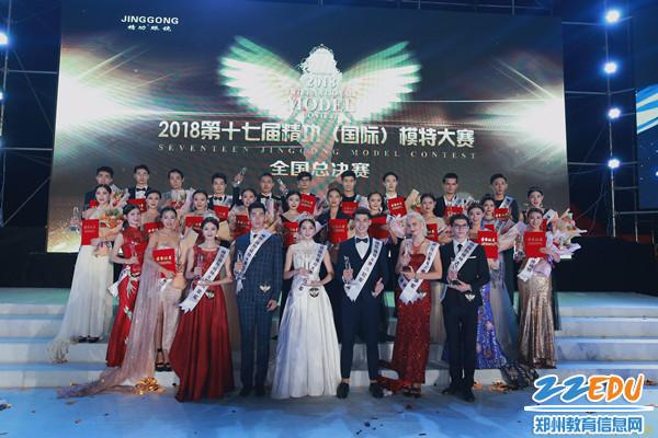 2018第十七届精功(国际)模特大赛颁奖典礼