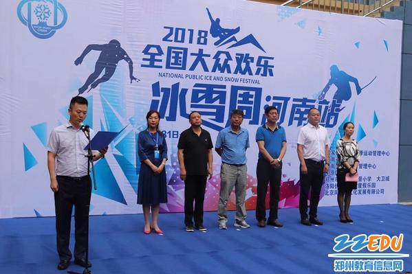 2018年全国大众欢乐冰雪周河南站启动仪式在郑州市中原区澜景小学举行