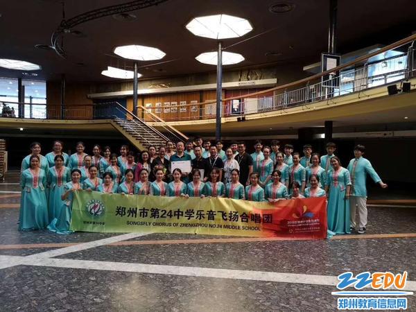 郑州24中乐音飞扬合唱团唱响欧洲举世瞩目