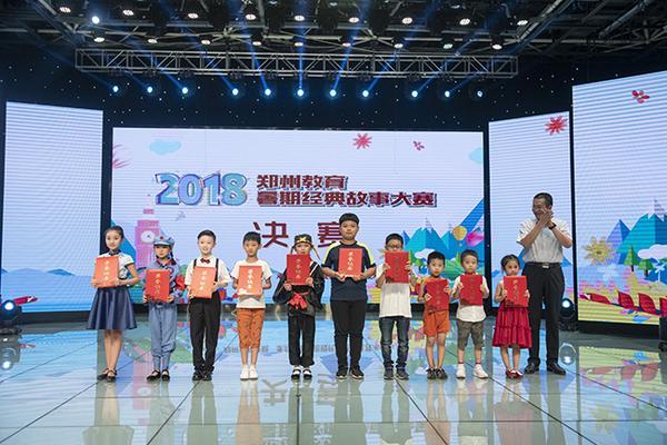 郑州市教育局党组成员、副调研员王巨涛为获得一等奖的选手颁奖。