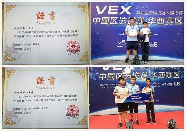 7两支参赛队分别获得一等奖和二等奖