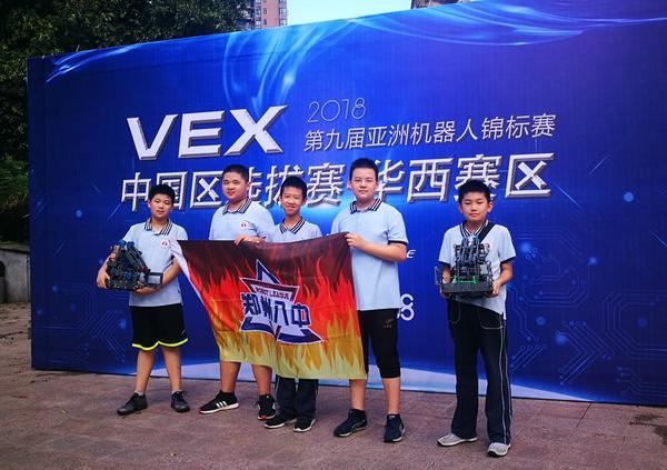 1郑州八中派出两支代表队参加亚洲机器人锦标赛VEX中国区选拔赛(华西区赛)