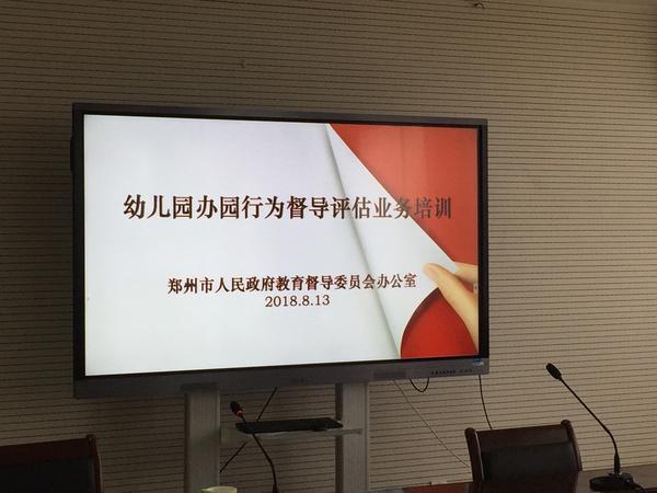 郑州市幼儿园办园行为督导评估业务培训会顺利召开