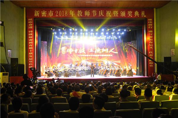新密市庆祝教师节暨颁奖典礼在青屏剧院举行