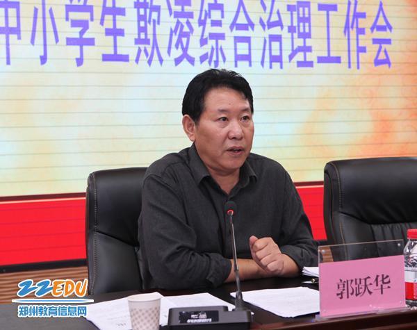 教育局_市教育局党组成员,副调研员郭跃华出席会议并讲话.