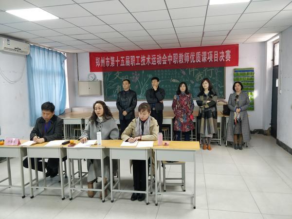 5郑州市第十五届职工技术运动会中职教师优质课项目决赛现场