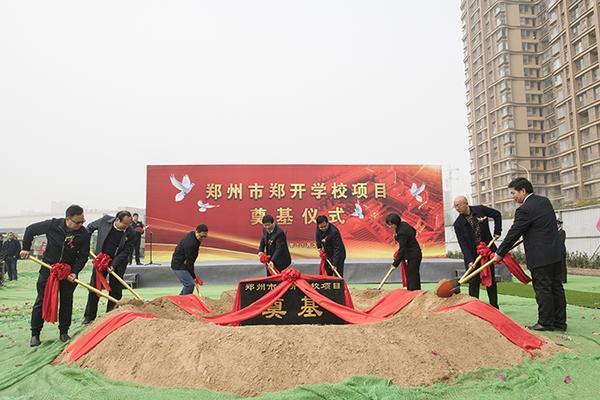 6 郑州市教育局党组书记、局长王中立等领导为建设项目培土奠基。jpg