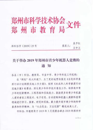 关于举办2019年郑州市青少年机器人竞赛的通知_00