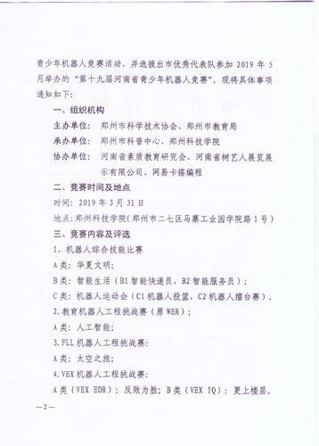 关于举办2019年郑州市青少年机器人竞赛的通知_01