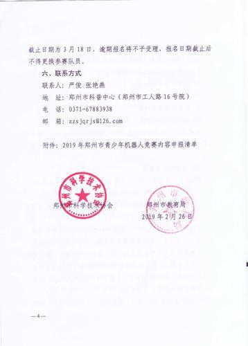 关于举办2019年郑州市青少年机器人竞赛的通知_03