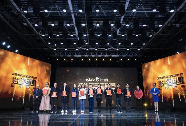 颁发郑州教育信息网优秀通讯员奖