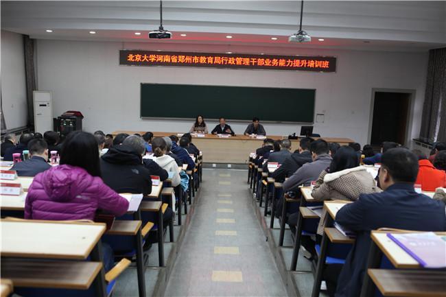 1郑州市教育局行政管理业务能力提升培训班开班仪式