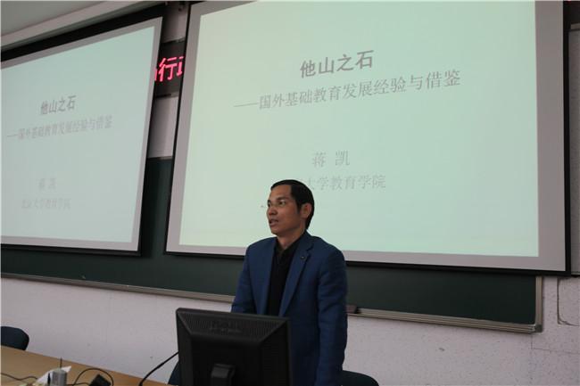 8北京大学教育学院教授蒋凯授课