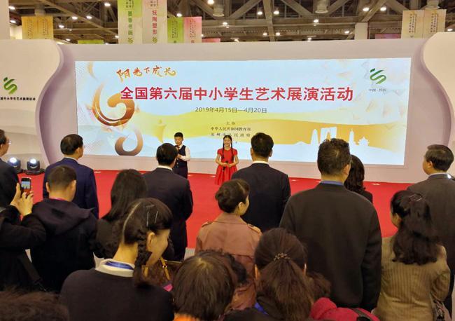 4月15日,全国第六届中小学生艺术展演艺术实践工作坊暨艺术作品展在苏州国际博览中心开幕。