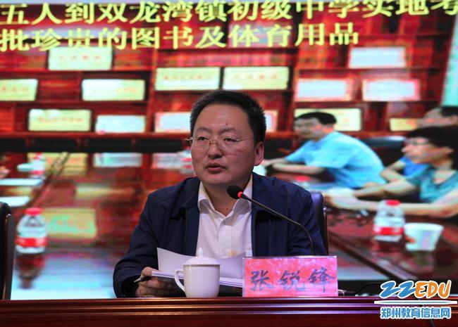 卢氏县教体局局长张锐锋讲话