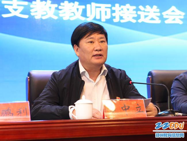 郑州市教育局党组书记、局长王中立寄语支教教师。
