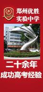 郑州优胜实验中学
