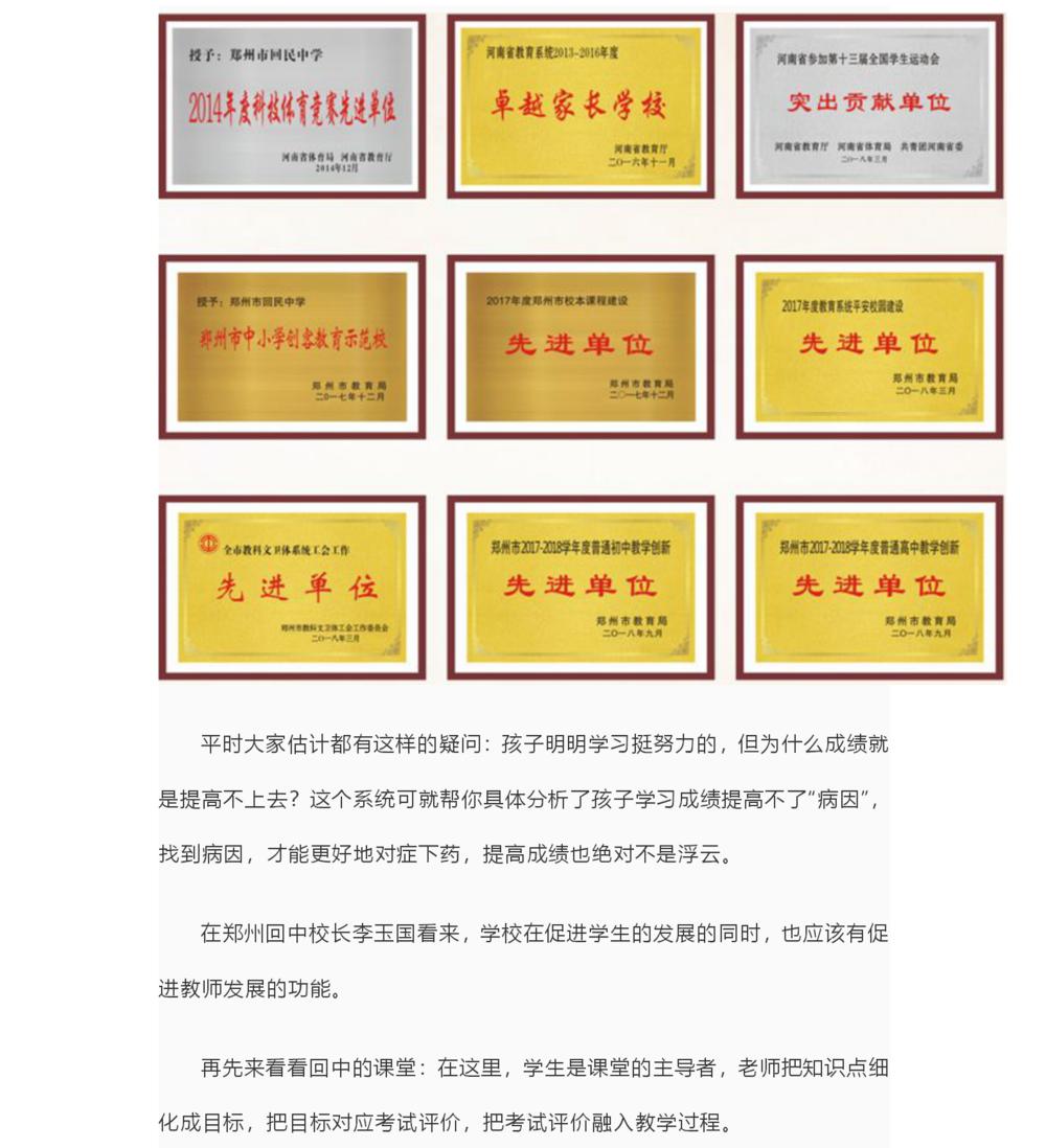 6.紫荆山没有山, 城北路有故事——古今文明滋养着这所70多年的老牌学校_12