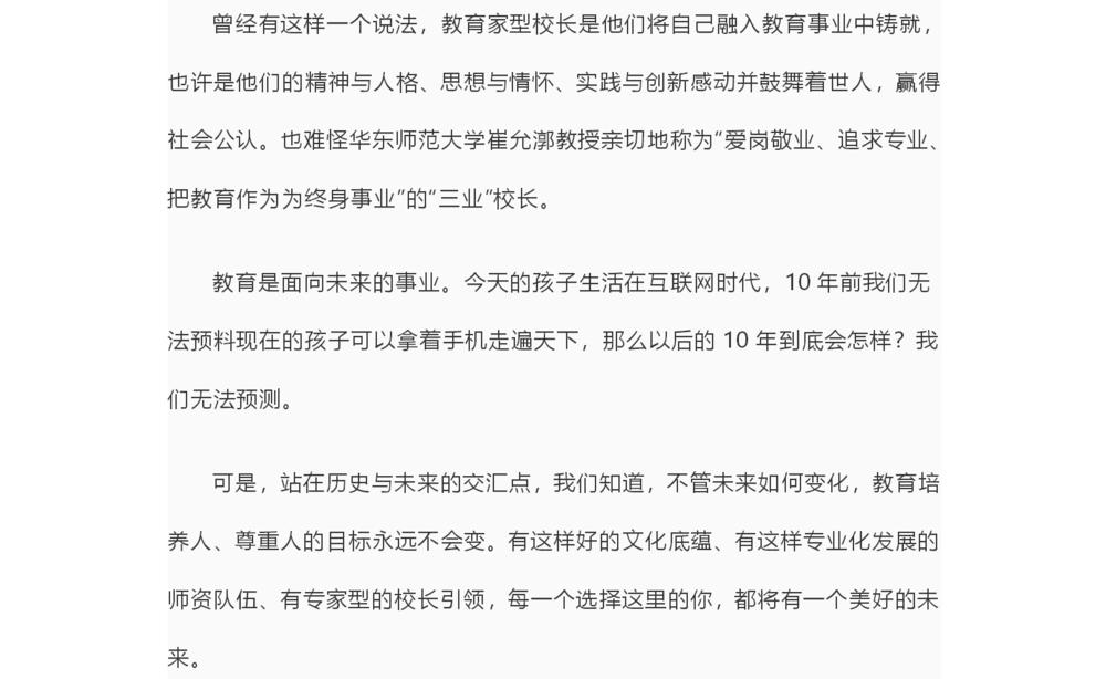 6.紫荆山没有山, 城北路有故事——古今文明滋养着这所70多年的老牌学校_17