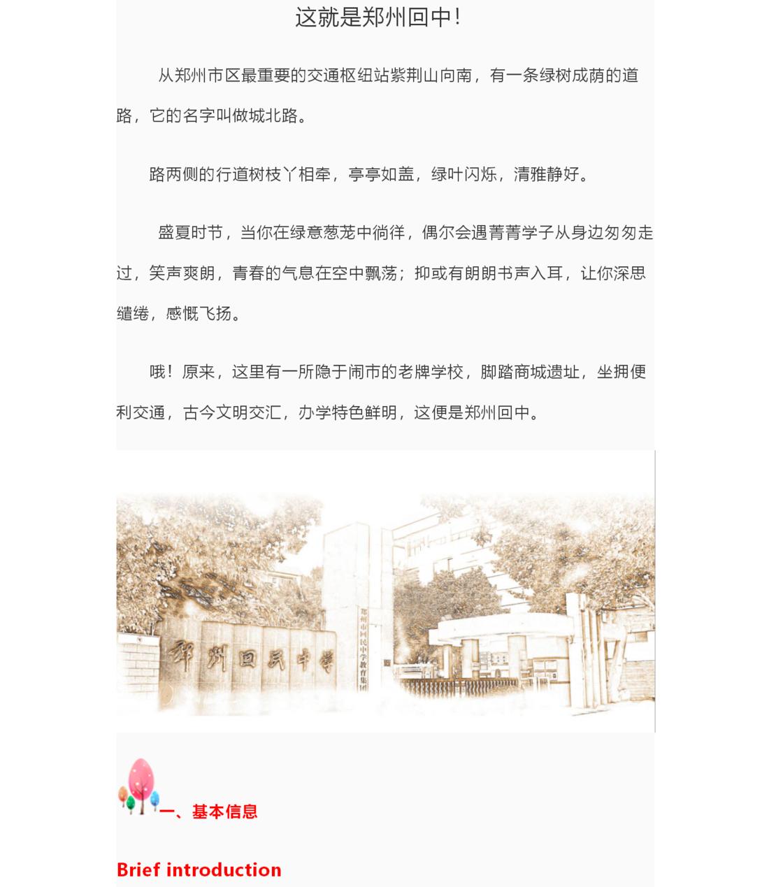 4.这就是郑州回中_01