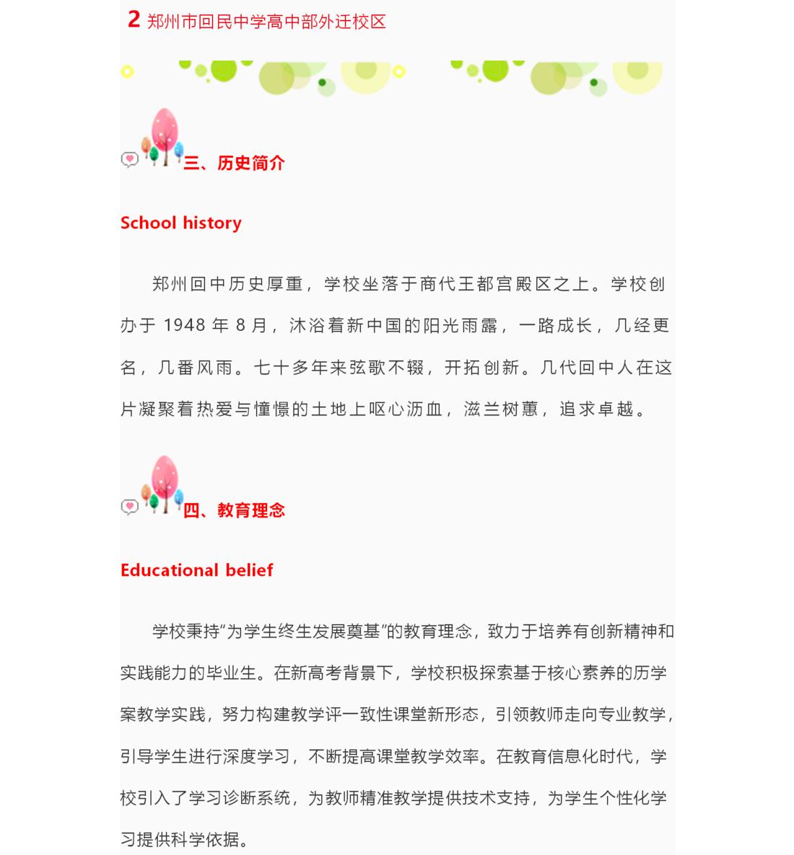 4.这就是郑州回中_04