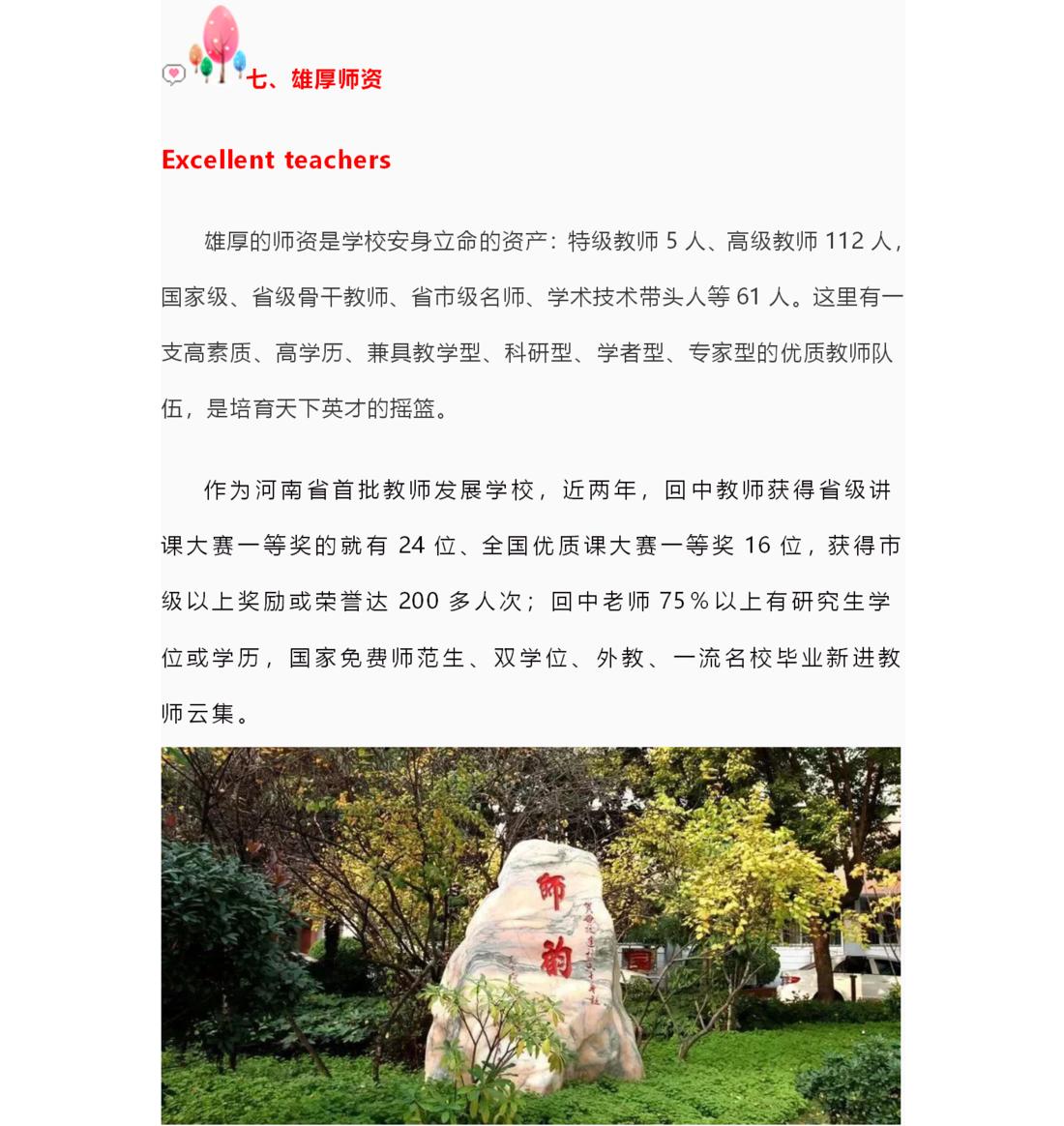 4.这就是郑州回中_17