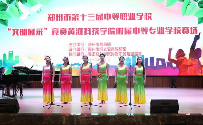"""郑州市第十三届中等职业学校""""文明风采""""竞赛之合唱"""