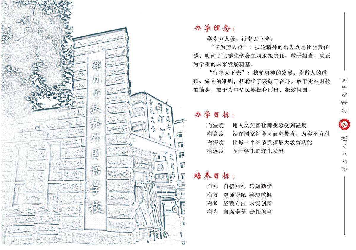 招生  手绘扶轮_02