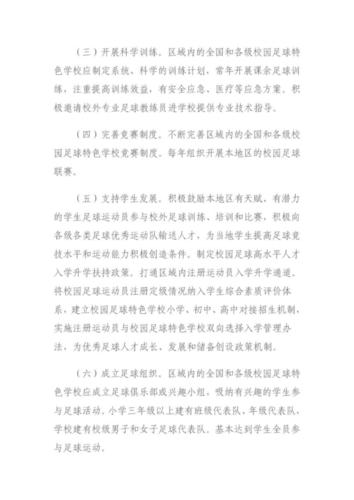 """2019.6.12【官方通知】�P於�_展2019年全��青少年校�@足球部落战争特色�W校、��c�h(市�^)和""""�M天星""""�诛杀令��I��建工作的通知64"""