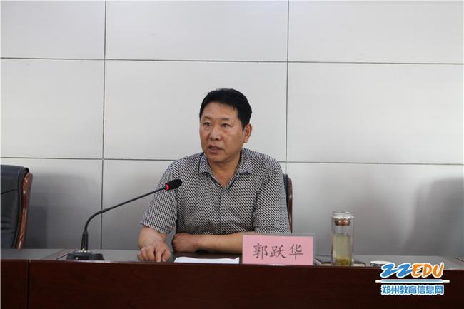 郑州市教育局党组成员、副局长郭跃华提要求_副本