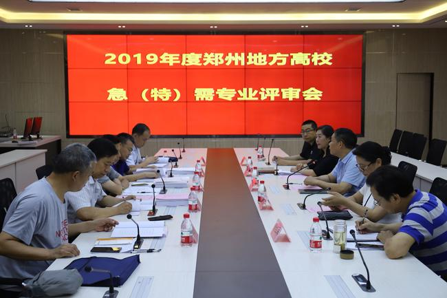 1.专家组听取郑州工程技术学院专业汇报