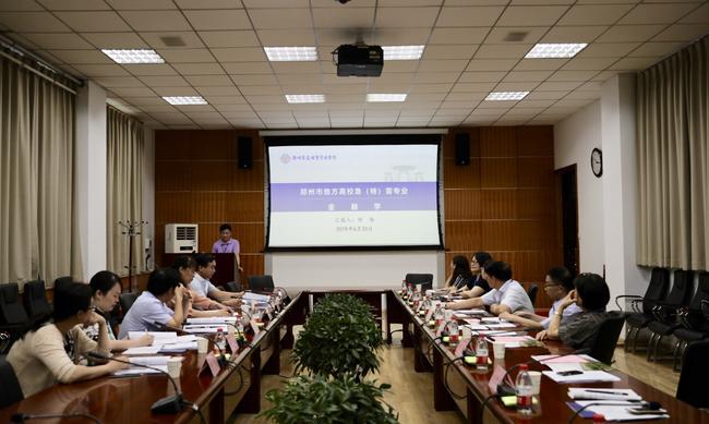3.郑州升达经贸管理学院专业负责人汇报专业建设情况