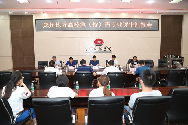3.专家组在黄河科技学院听取申报专业汇报