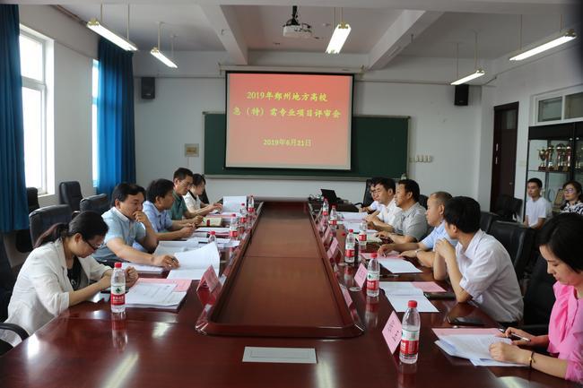 4.专家组在郑州师范学院进行现场询问