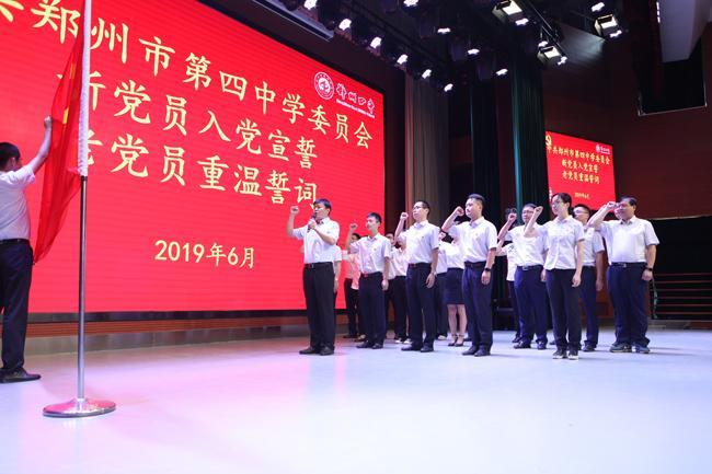 郑州四中党委书记、校长闫培新带领新党员重温入党誓词