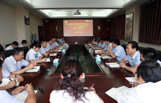 郑州四中西藏班党支部党建工作交流会现场