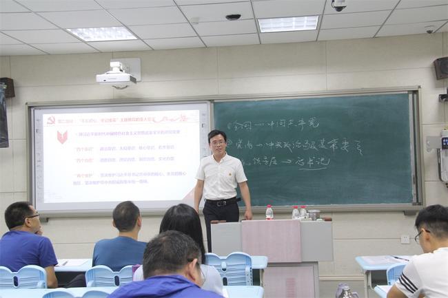 1郑州市委党校讲师王东杰作题为《深刻认识和把握新时代中国共产党人的初心和使命》的专题讲座