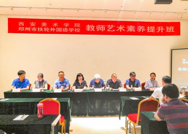 郑州市扶轮外国语学校、西安美术学院的领导出席开班仪式