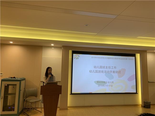2.后勤主任谭新亚老师主持第一论坛《班主任工作、幼儿游戏指导》