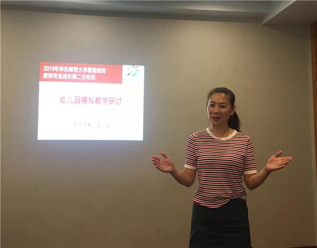 3.保教主任王向青主持第二论坛《幼儿园模拟教学 研讨》