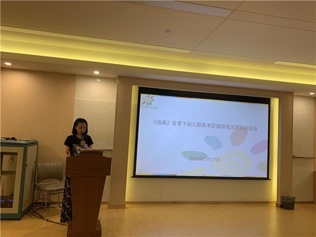 8.寇艺老师分享美术区域游戏