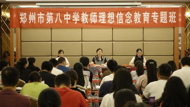 郑州八中理想信念教育培训开班仪式