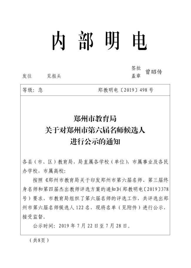3.郑州市教育局关于对郑州市第六届名师候选人进行公示的通知。公示期2019年7月22日—7月28日。