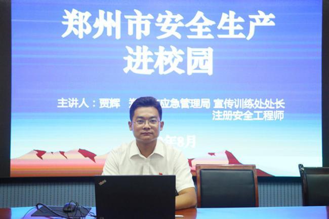 1郑州市应急管理局宣传训练处处长贾辉授课