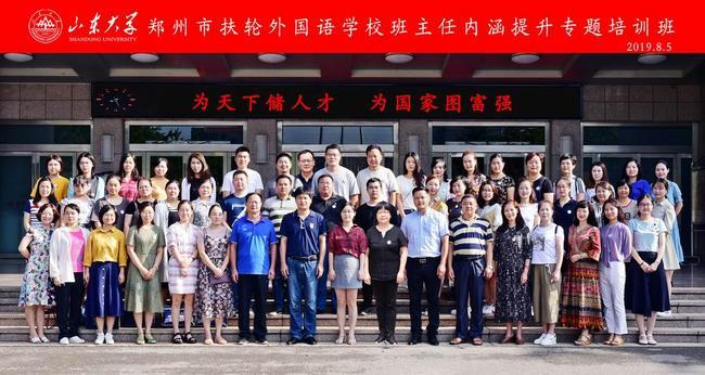 郑州市扶轮外国语学校教师山东大学合影