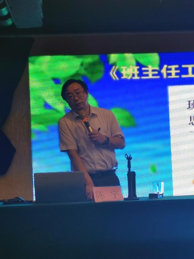 南京市优秀班主任陈宇老师在给大家做讲座